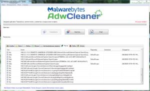 AdwCleaner найденные угрозы