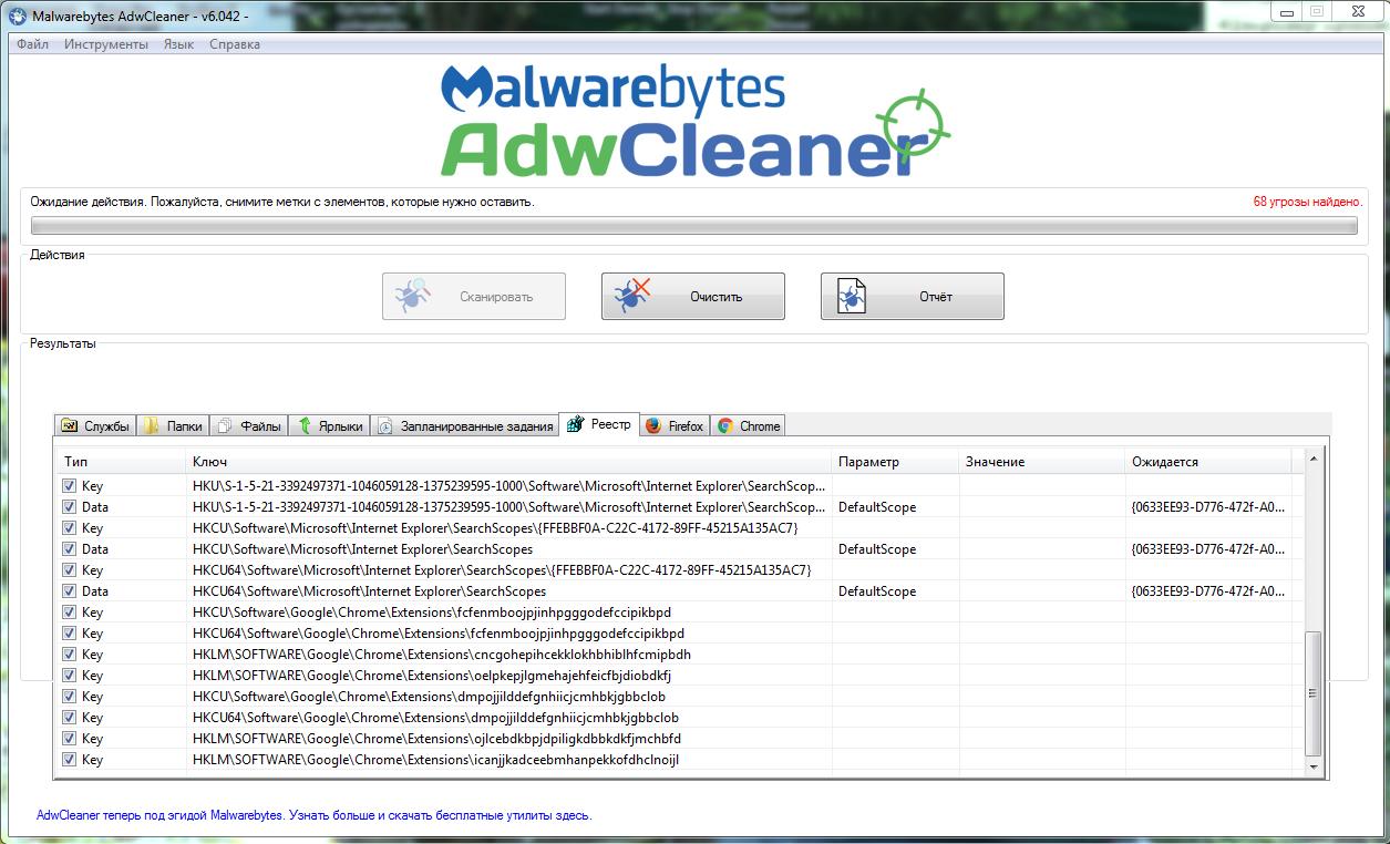 68 угроз найденных AdwCleaner