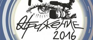 Отражение-2016