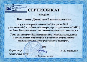 qualification_3