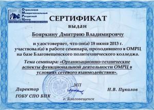 qualification_4