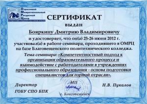 qualification_5