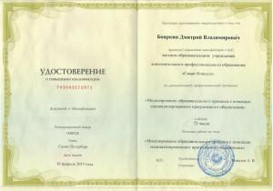 qualification_7